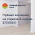 Проект «Первый квартал» в г. Видное